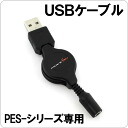 Variable-length record USB cable for charge for the portable battery battery charger PES- series