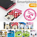 Disney character / mobile battery charger 4000mAh (face) [is going to be received in the end of April]