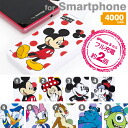 Disney character / mobile battery charger 4000mAh (dot) [is going to be received in the end of April]