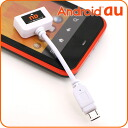 au ◆ au battery charger ⇒ microUSB charge conversion adapter (white) for smartphone