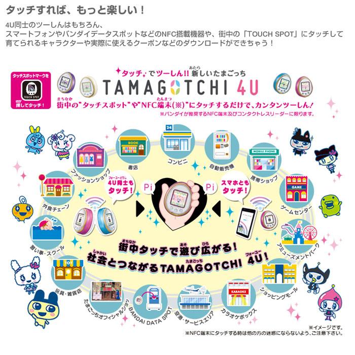 how to make tamagotchi 4u case