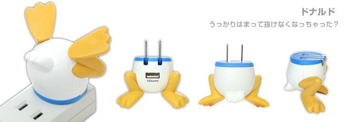 おしりAC充電器ドナルド