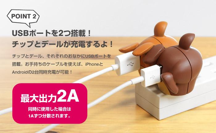 USBポートを2つ搭載!チップとデールが充電するよ!