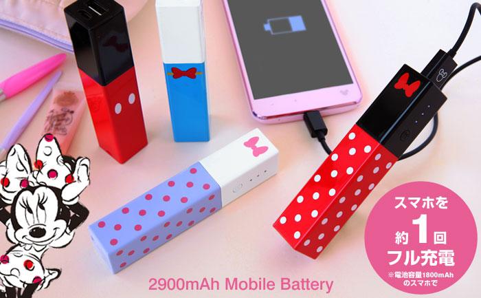 ディズニーキャラクター/スティック型・モバイル充電器で充電を行っている画像