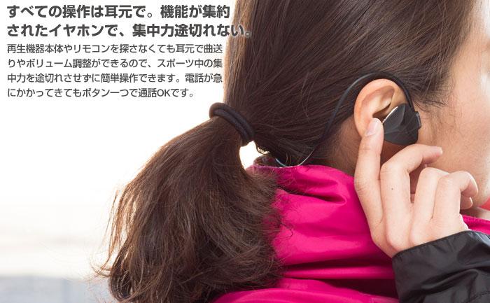 すべての操作は耳元で。 すべてが集約されたイヤホンで、集中力途切れない。