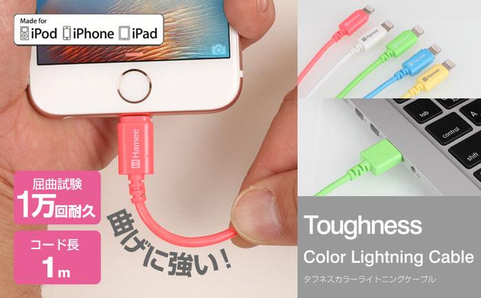 [MFi取得品]Toughness Color Lightning Cable タフネス カラーライトニングケーブル 1m