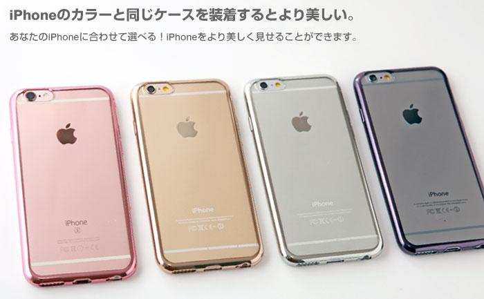 iPhoneのカラーと同じケースを装着。