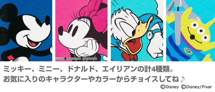 ミッキー、ミニー、ドナルド、エイリアンの計4種類。お気に入りのキャラクターやカラーからチョイスしてね♪
