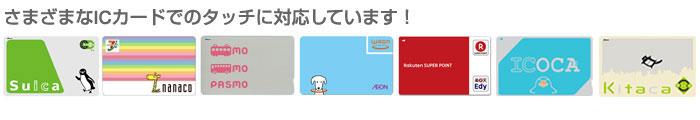 さまざまなICカードでのタッチに対応しています!