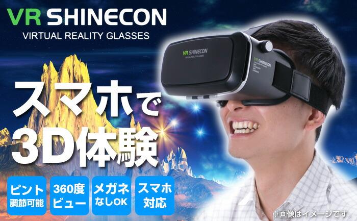 �Ƽ凉�ޡ��ȥե����б�]VR SHINECON �إåɥ��å�