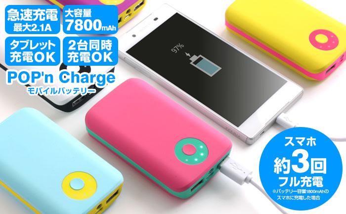 POP'nChargeモバイルバッテリ  7800mAh