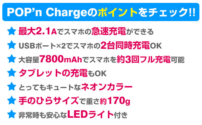 POP'nChargeのポイントをチェック