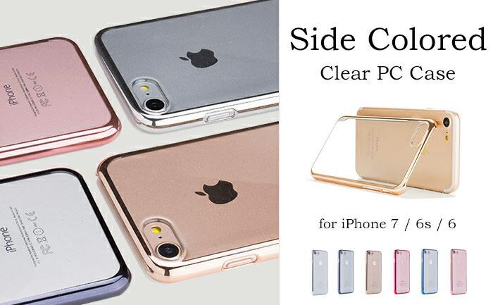iPhone7 サイドカラード