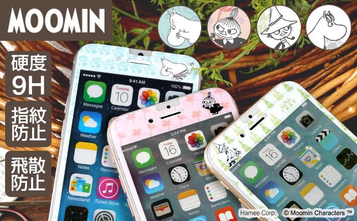 [iPhone 7/6s/6専用]ムーミン プレミアムガラス9H ラウンドエッジ強化ガラス 液晶保護シート 0.33mm