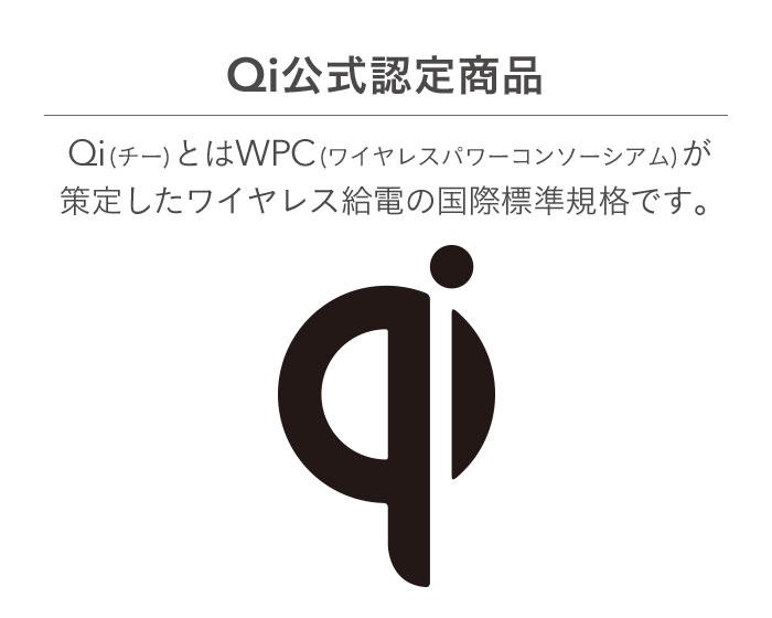 Qi公式認定商品。
