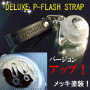 Kyoto Raku pachinko Deluxe p-Flash mobile strap KR-PFST-DX (compatible) fs3gm