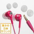 Fit inインナーフォン♪驚きの立体サウンドイヤホン(ピンク)