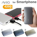 AViiQ True Power Bank 4200mAh portable battery