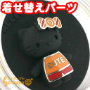The hello kitty X avatar ★ 3WAY charm series (parts / cute )KT363( orange CUTE) fs3gm for changing clothes)