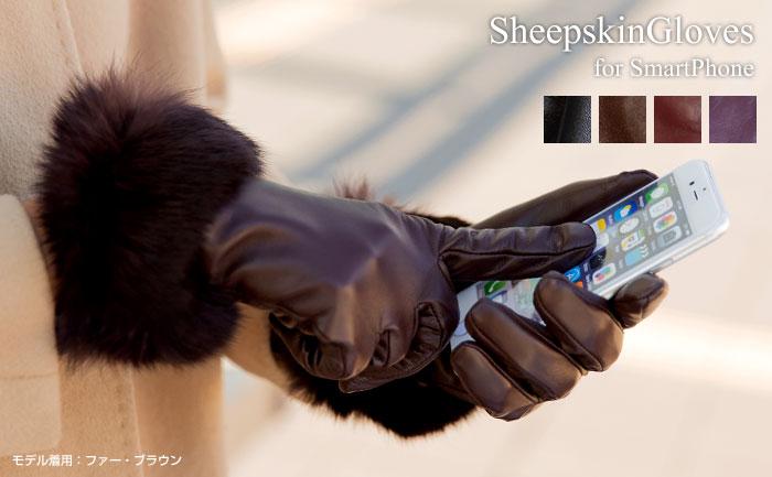 シープスキン レディース スマホ手袋