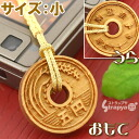 Five Yen gem engrave your name! Our edge as you. Almost real big ★ 5 yen Tamaki tags netsuke cell phone strap (small) fs3gm