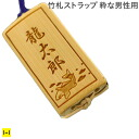 Name tags bamboo mobile strap (stylish for men) fs3gm