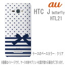 [for exclusive use of au HTC J butterfly HTL21] a smartphone print case (with clear base /0952 dot ribbon horizontal stripes [navy]) [our store arrival planned around 1-2 weeks]