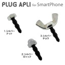 Plug in Accessories plug into the earphone Jack of the Smartphone ◆ screw fs3gm (Silver) PLUG APLI (compatible)