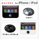 홈 버튼 스티커 iphone Touch me! 스티커 트 러 스 나사 나사 머리 (대) fs3gm