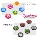 홈 버튼 씰 iphone Touch me! (아이콘) (대응)