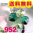 Swarovski Crystal use heart 4 leaf clover cell phone strap (mask outside mail only) (compatible)