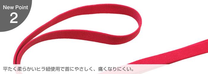 平たく柔らかいヒラ紐使用で首にやさしく、痛くなりにくい。