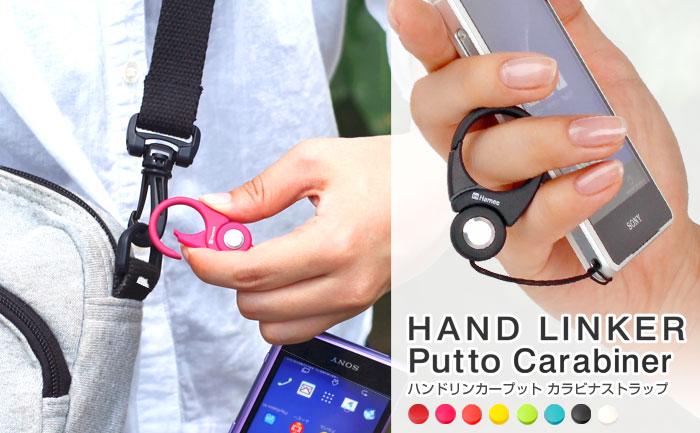 スマートフォンに付いたHandLinkerPuttoカラビナを指に通した様子と、カバンに付けようとしている画像