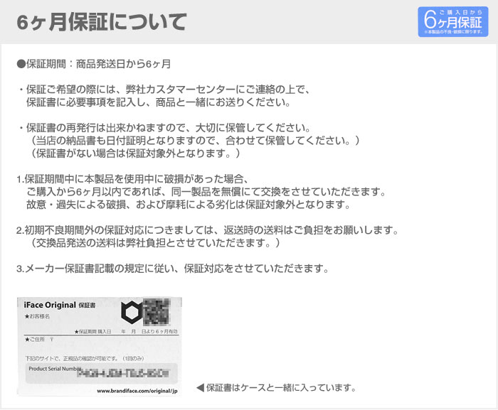 iFace 6ヶ月保証について