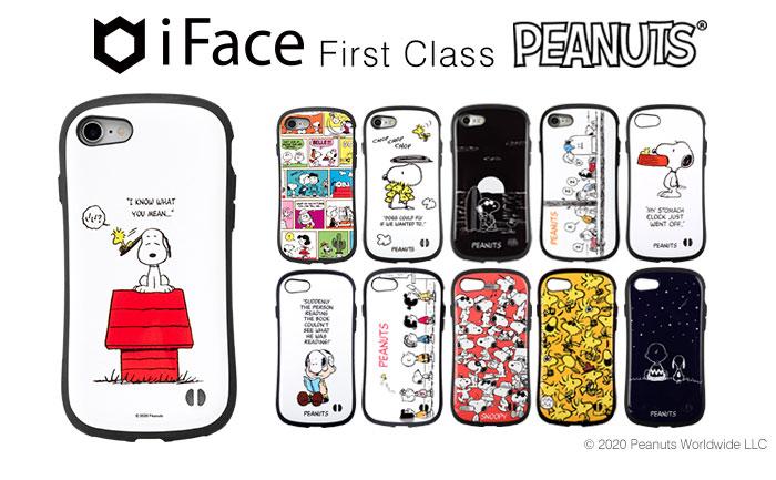 【8月上旬以降入荷予定】[iPhone 7専用]PEANUTS/ピーナッツ iFace First Classケース