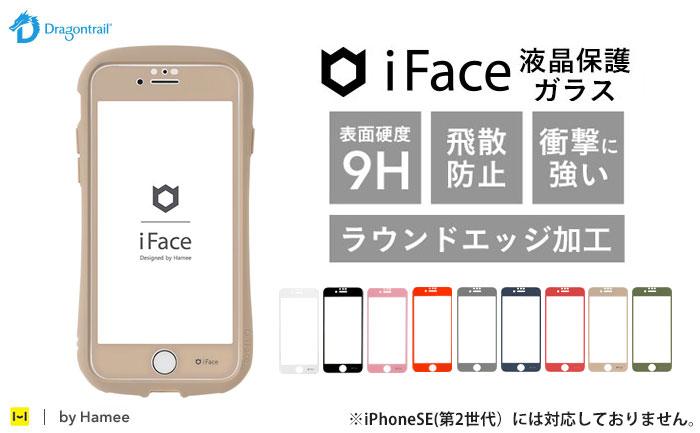 iFaceカラー強化保護ガラスフィルム。