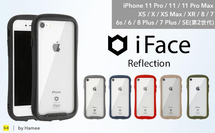[iPhone XS/X/XS Max/XR/8/7専用]iFace Reflection 強化ガラス クリアケース