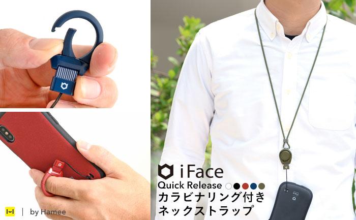 iFaceネックストラップ。