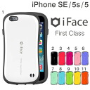 iPhone5s iPhone5 case iface First Class fs3gm (support)
