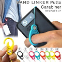 HandLinker Putto Carabiner carabiner ring carrying strap