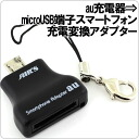 Charger au ⇒ microUSB Jack smart phone charging adapter