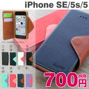 iPhone5s iPhone5c iPhone5 case two-tone leather-like diary (correspondence)