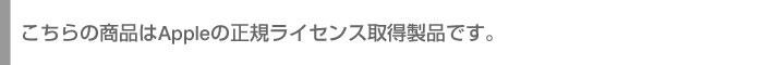Apple社公式ラインセンス取得商品のページです。