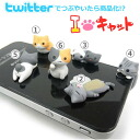 Twitter from the NYA's jinchu earphone Jack accessories vol.1 (sold separately) (compatible) fs3gm