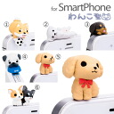 Dalmatians jinchu earphone Jack cover (compatible) fs3gm