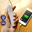 Smartphone charger with high capacity 2200 mAh lithium-ion battery enep stick
