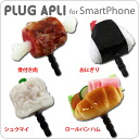 Plug into the earphone jack plug in accessories 'PLUG APLI food sample (compatible) fs3gm