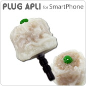 "Plug in accessories ""PLUG APLI"" food sample (siomai) to place in earphone Jack"