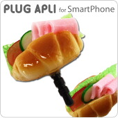 "Plug in accessories ""PLUG APLI"" food sample (roll of bread ham) to place in earphone Jack"