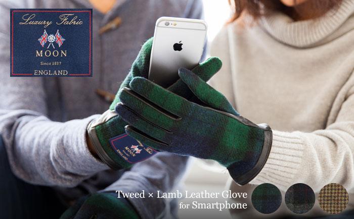 MOON ツイード レザー スマホ手袋